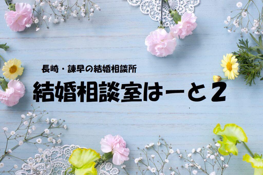 長崎でおすすめの結婚相談所ランキング:結婚相談室はーと2