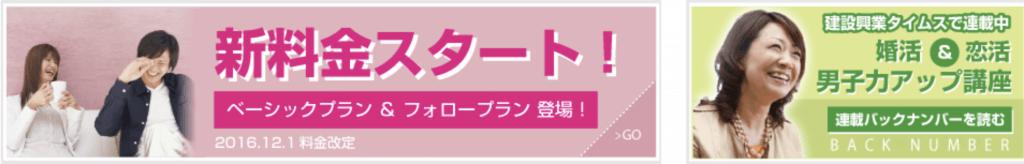 島根のおすすめの結婚相談所ランキング:アルフィーネ