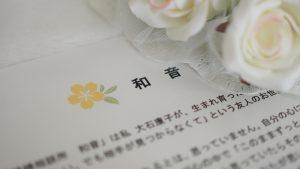 埼玉の地域密着結婚相談所;結婚相談所和音