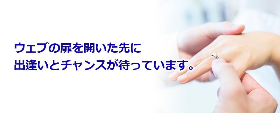 香川のおすすめ結婚相談所ランキング:結婚情報ウェブ