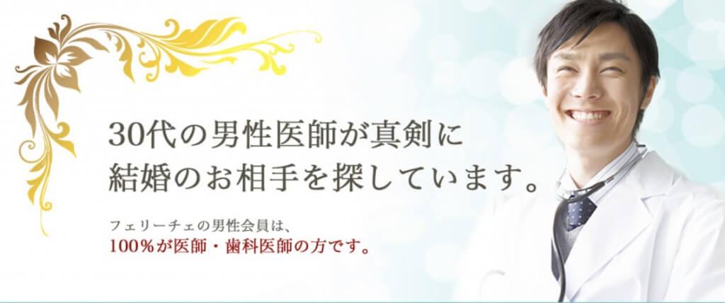 神戸のおすすめ結婚相談所ランキング;フェリーチェ