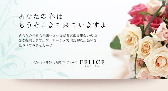 島根のおすすめ結婚相談所ランキング:フェリーチェ