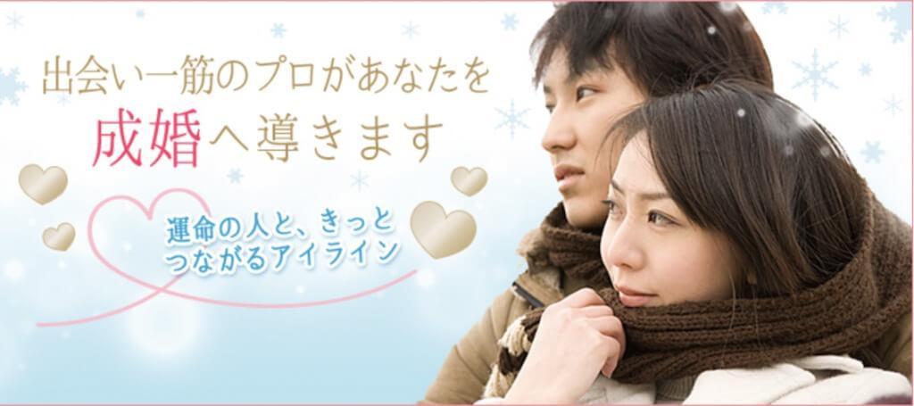 福岡のおすすめ結婚相談所ランキング:結婚相談所アイライン