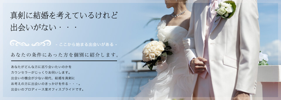 山口でおすすめの結婚相談所ランキング:オフィスブライド