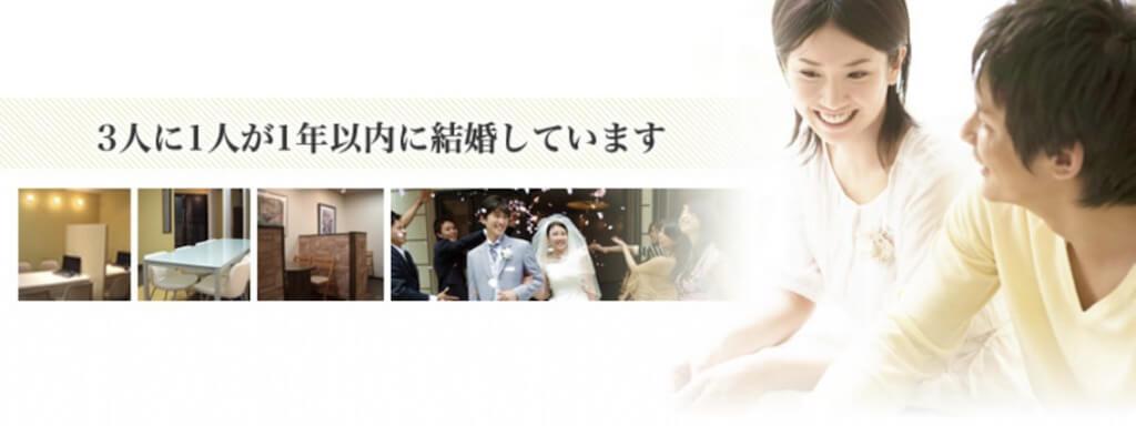 奈良でおすすめの結婚相談所:AIZEN