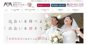 茨城でおすすめの結婚相談所:婚活マイスターコナン