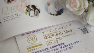 茨城でおすすめの結婚相談所:アンジュウエディング
