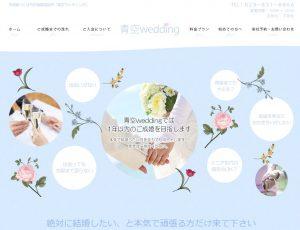 茨城でおすすめの結婚相談所:青空ウエディング