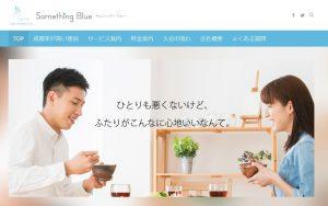 茨城でおすすめの結婚相談所ランキング:サムシングブルー