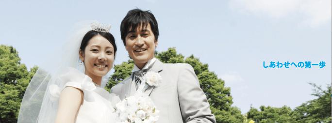 長野のおすすめ結婚相談所ランキング:ウェディングベル