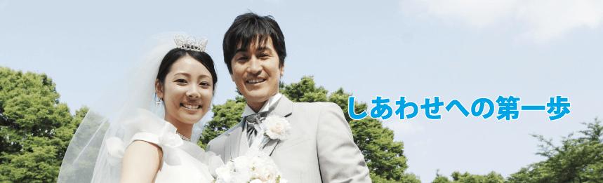 福井のおすすめ結婚相談所ランキング;ウェディングベル