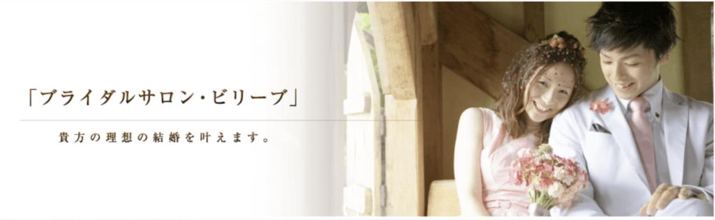 福岡のおすすめ結婚相談所ランキング:ブライダルサロン・ビリーブ