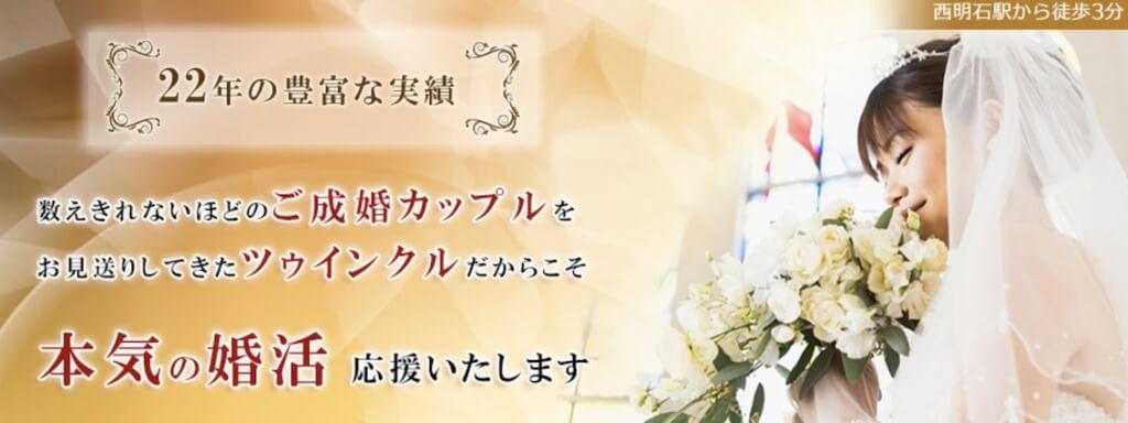 神戸のおすすめ結婚相談所ランキング;ツゥインクル