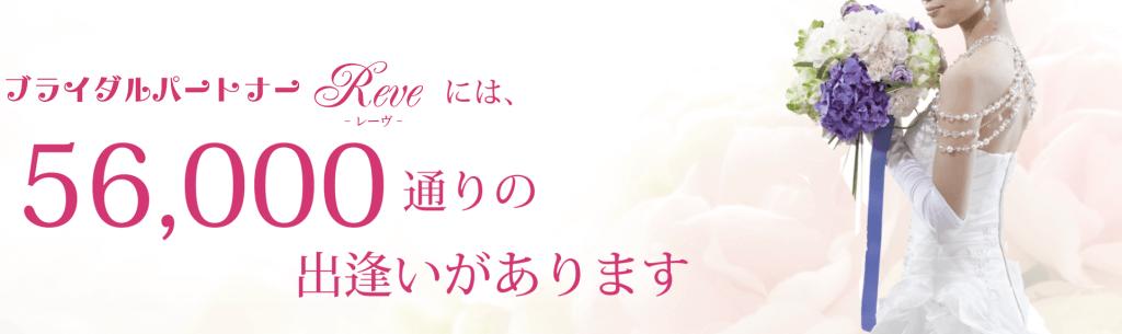 岡山のおすすめ結婚相談所ランキング;ブライダルパートナーレーブ