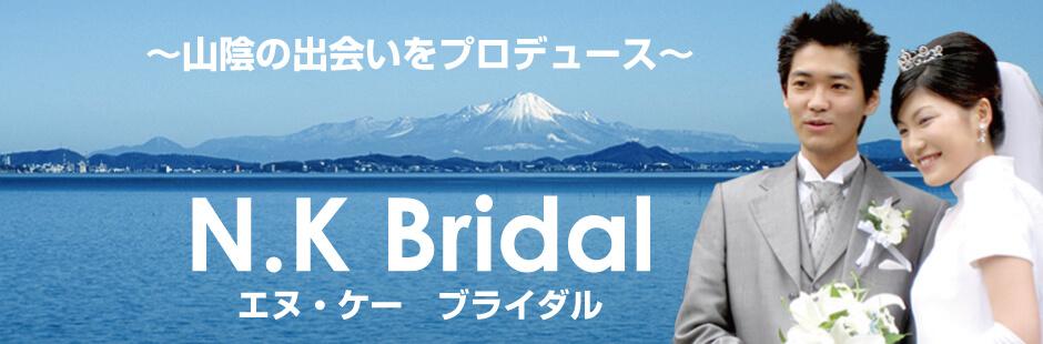 島根のおすすめの結婚相談所ランキング:NKブライダル