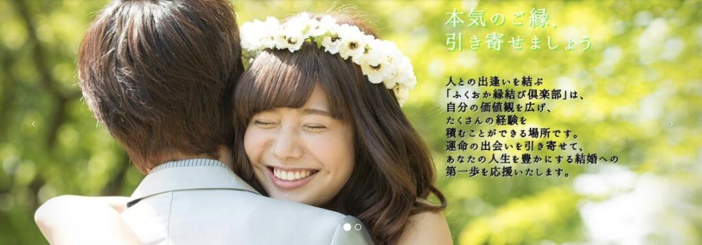 福岡のおすすめ結婚相談所ランキング:ふくおか縁結び倶楽部