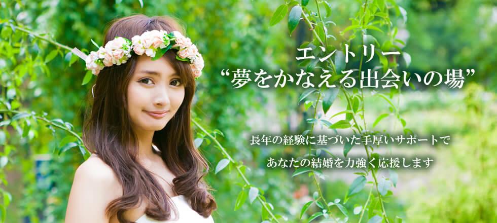 宮崎でおすすめの結婚相談所ランキング エントリー
