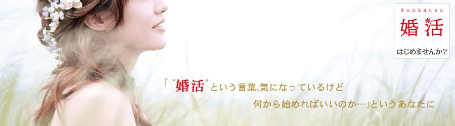 長崎でおすすめの結婚相談所ランキング:アール・カフェ