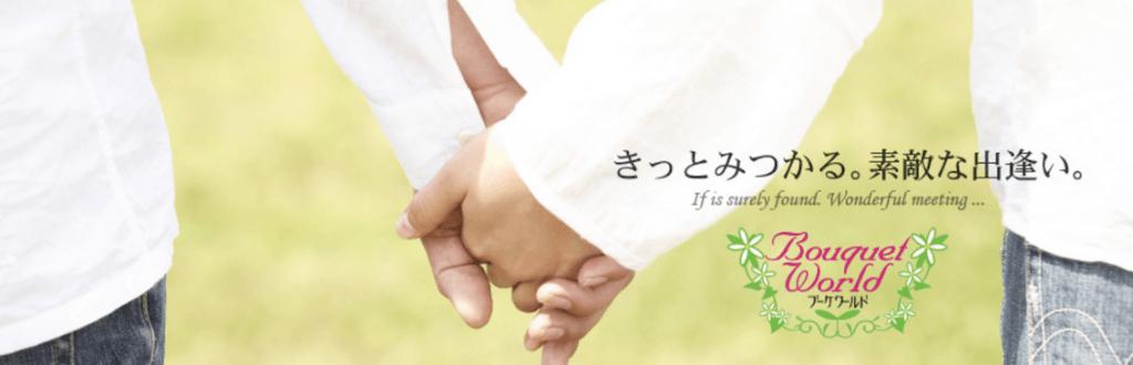 香川のおすすめ結婚相談所ランキング:ブーケワールド