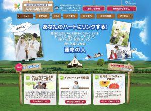 岐阜でおすすめの結婚相談所ランキング:結婚相談所岐阜