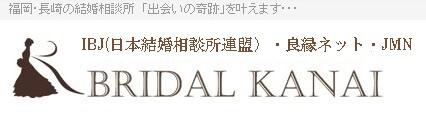 長崎でおすすめの結婚相談所ランキング:BRIDAL KANAI