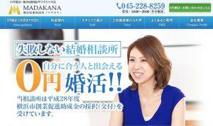 横浜のおすすめ結婚相談所ランキング:マダカナ