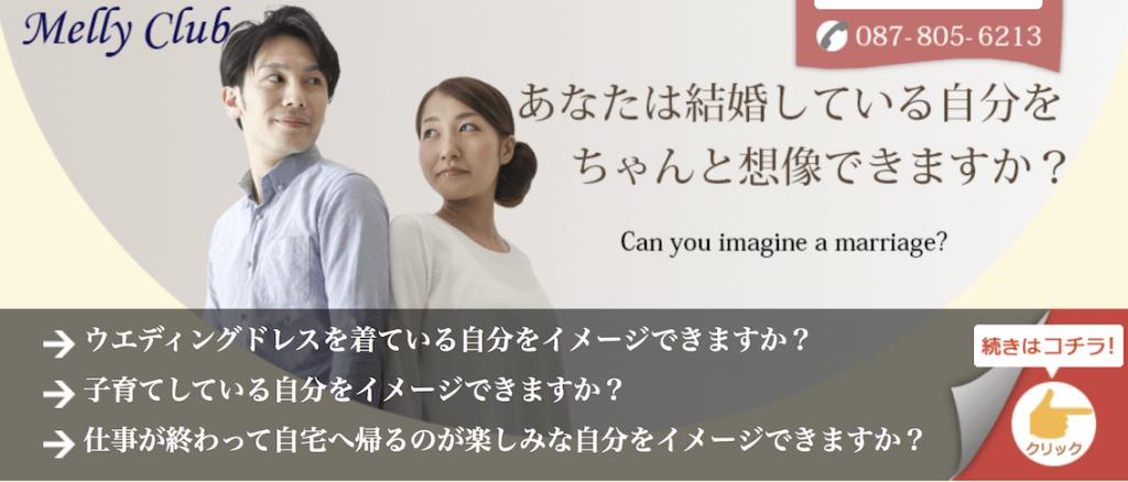 香川のおすすめ結婚相談所ランキング:メリークラブ