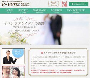 山梨でおすすめの結婚相談所ランキング:結婚相談所ブライダルe-venz
