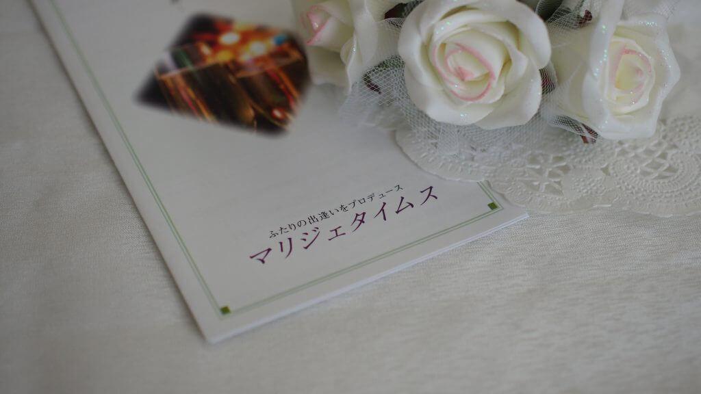 福島でおすすめの結婚相談所:結婚相談室マリジェタイムス