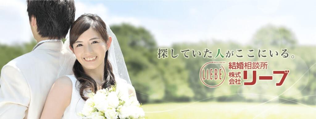 神戸のおすすめ結婚相談所ランキング;リーブ