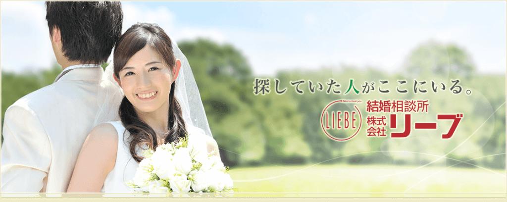 島根のおすすめの結婚相談所ランキング:リーブ