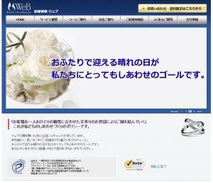 秋田のおすすめ結婚相談所ランキング;結婚情報ウェブ