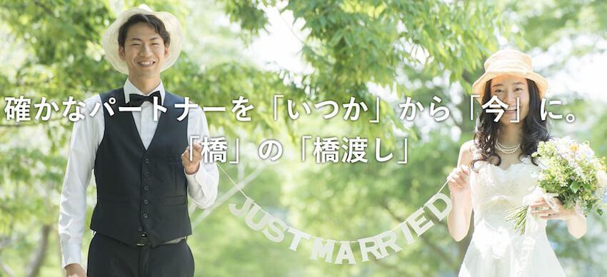 宮崎でおすすめの結婚相談所ランキング:橋渡し