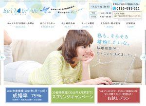 東京でおすすめの結婚相談所ランキング:ベルブライド