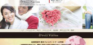 東京でおすすめの結婚相談所ランキング:フォリパートナー