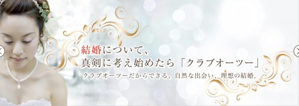 神戸のおすすめ結婚相談所ランキング;クラブオーツ―