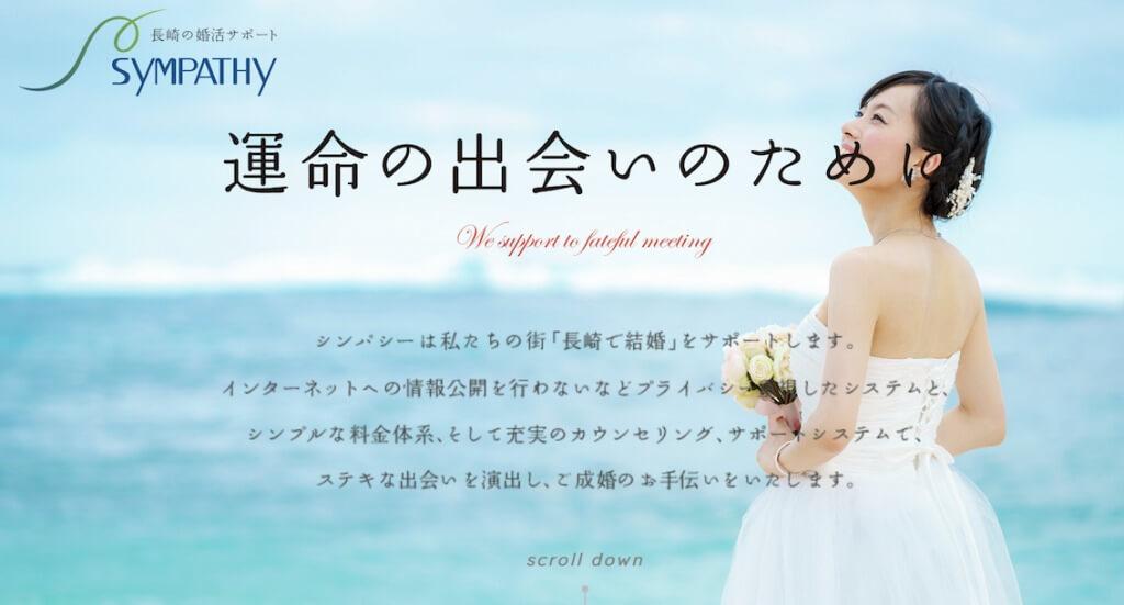 長崎でおすすめの結婚相談所ランキング:婚活サポートシンパシー