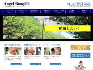 東京でおすすめの結婚相談所ランキング:エンゼルブーケ