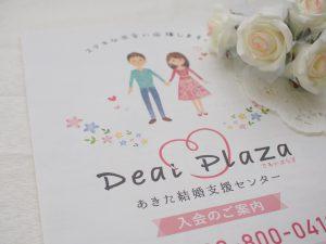 秋田のおすすめ結婚相談所ランキング;あきた結婚支援センター