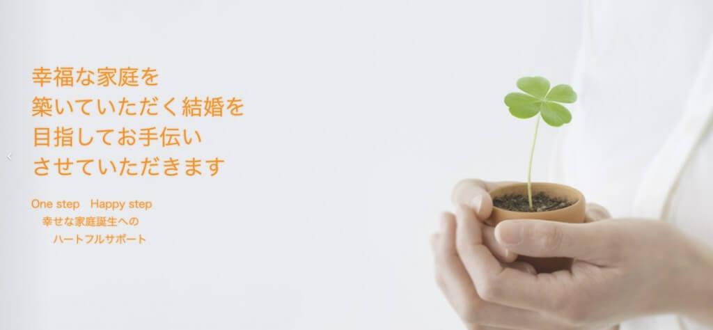 和歌山でおすすめの結婚相談所ランキング:ハピネスファミリー
