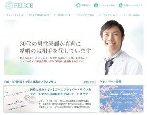 横浜のおすすめ結婚相談所ランキング;フェリーチェ