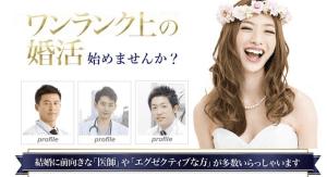 東京でおすすめの結婚相談所ランキング:誠心
