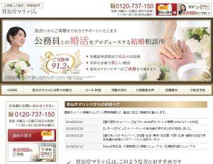 埼玉のおすすめ結婚相談所ランキング;官公庁マリッジ