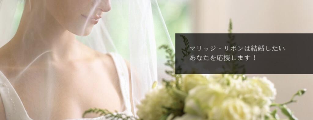 長崎でおすすめの結婚相談所ランキング:マリッジリボン