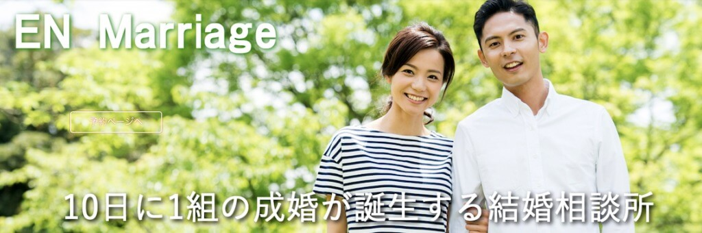 福岡のおすすめ結婚相談所ランキング:縁マリッジ
