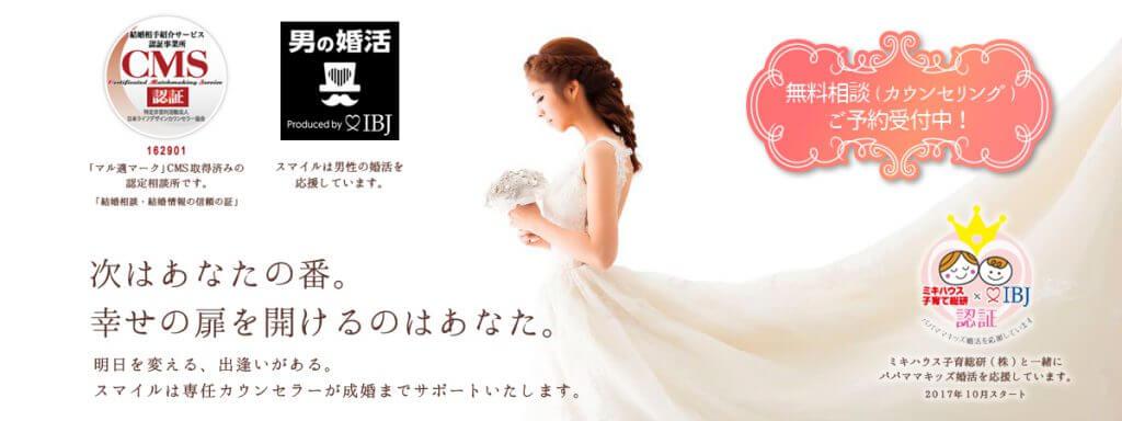 奈良でおすすめの結婚相談所:婚活サポートスマイル