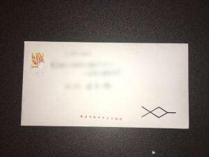 パートナーエージェント封筒