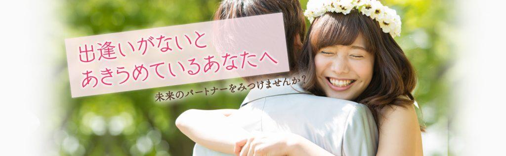 金沢でおすすめの結婚相談所ランキング:ココカラ