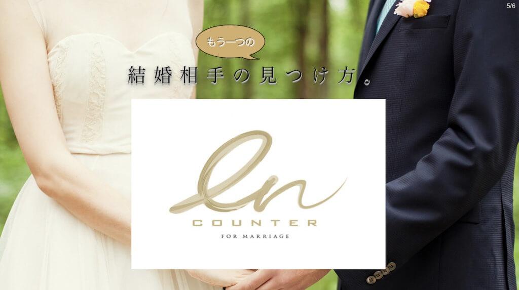 福岡のおすすめ結婚相談所ランキング:エンカウンター