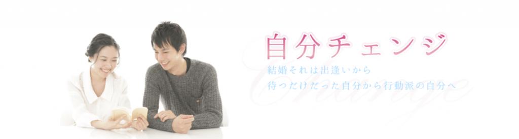 和歌山でおすすめの結婚相談所ランキング:結婚相談所ゼクシア